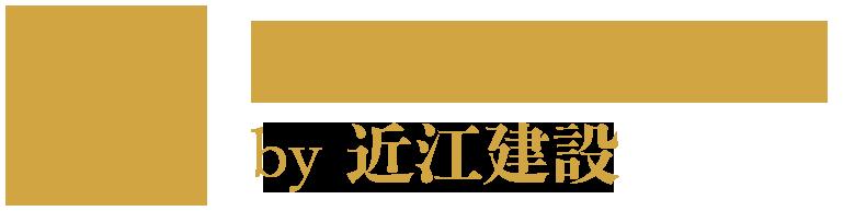 フィアスホーム by 近江建設