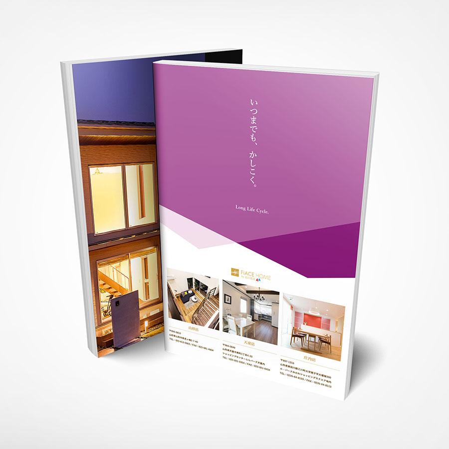 パンフレット|いつまでもかしこく|私たちの家づくり|フィアスホーム by 近江建設