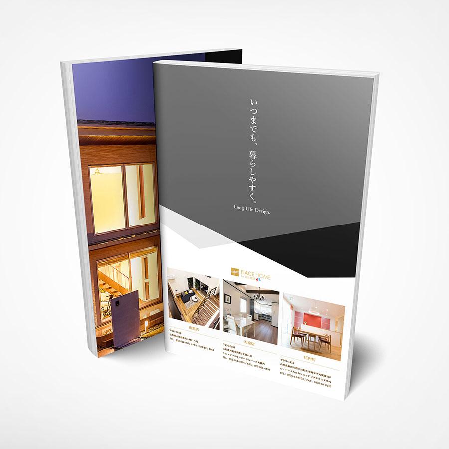 パンフレット|いつまでも暮らしやすく|私たちの家づくり|フィアスホーム by 近江建設