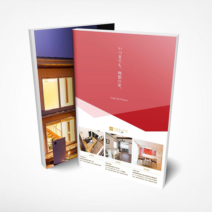 パンフレット|いつまでも理想の家|私たちの家づくり|フィアスホーム by 近江建設