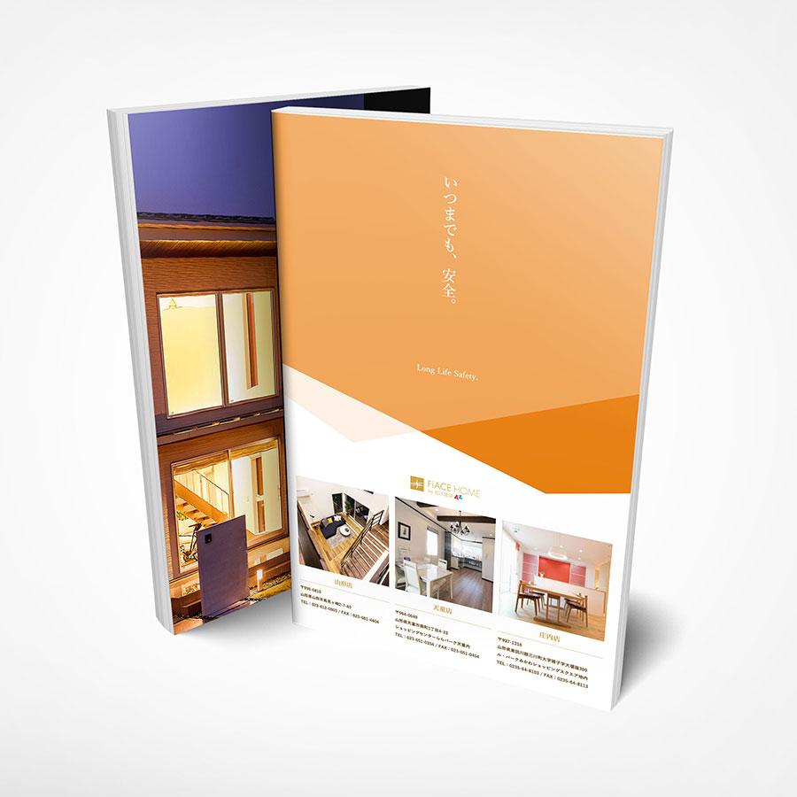 パンフレット|いつまでも安全|私たちの家づくり|フィアスホーム by 近江建設