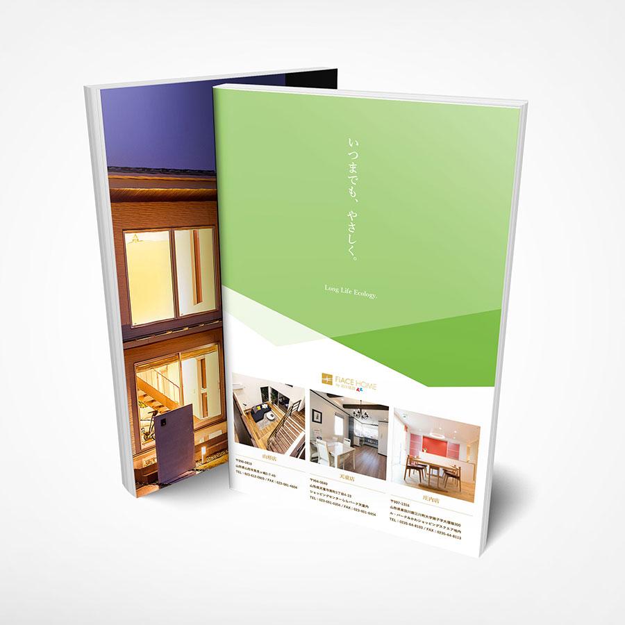 パンフレット|いつまでもやさしく|私たちの家づくり|フィアスホーム by 近江建設